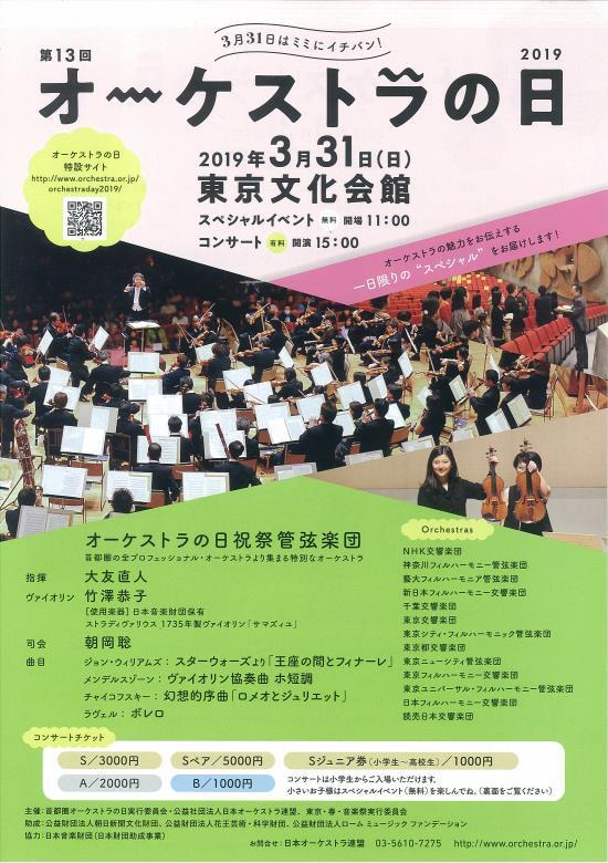 Spring Festival in Tokyo] Orchestra Day 2019 | Tokyo Bunka Kaikan
