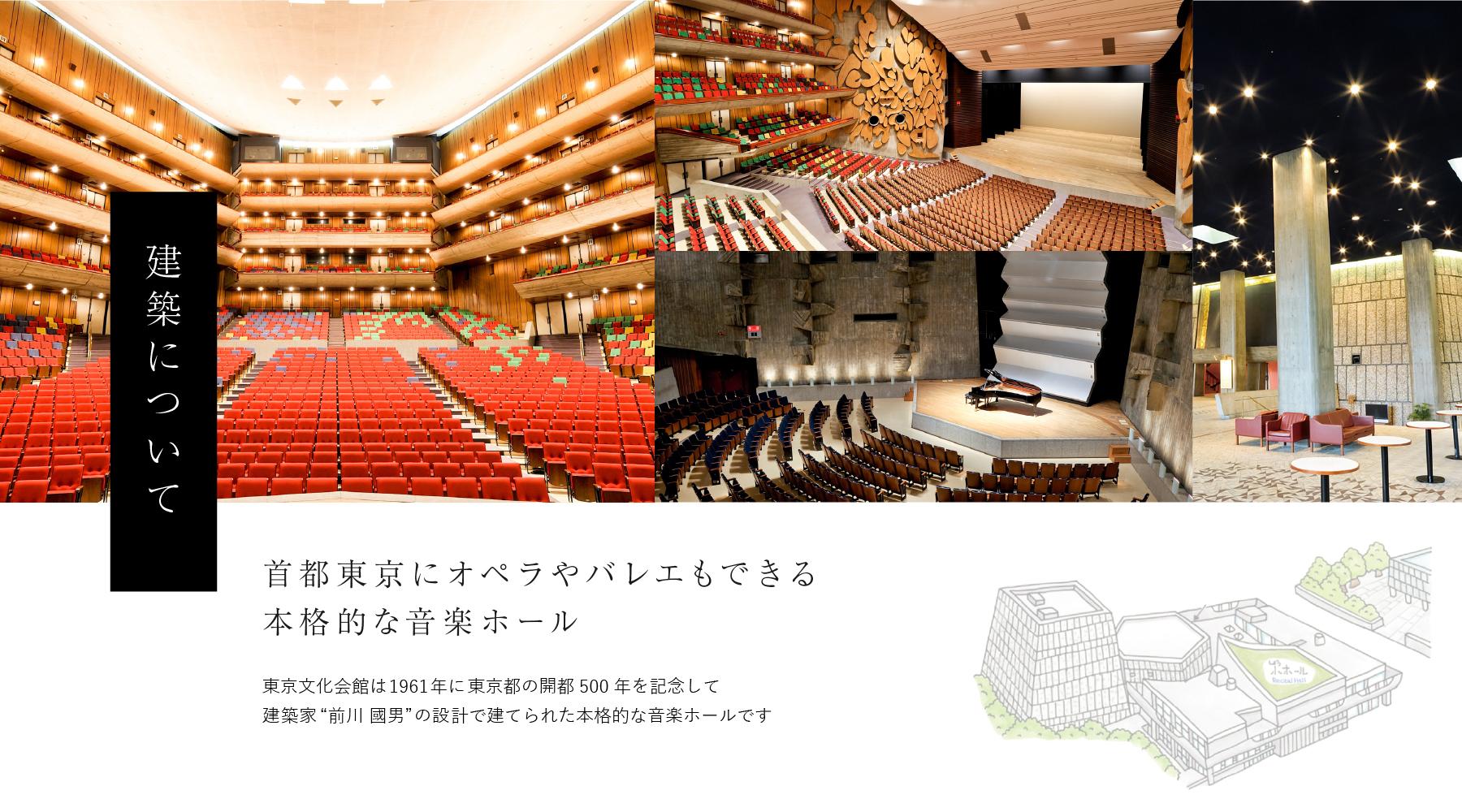 """建築について 首都東京にオペラやバレエもできる本格的な音楽ホール 東京文化会館は1961年に 東京都の開都500年を記念して建築家""""前川 國男""""の設計で建てられた本格的な音楽ホールです"""