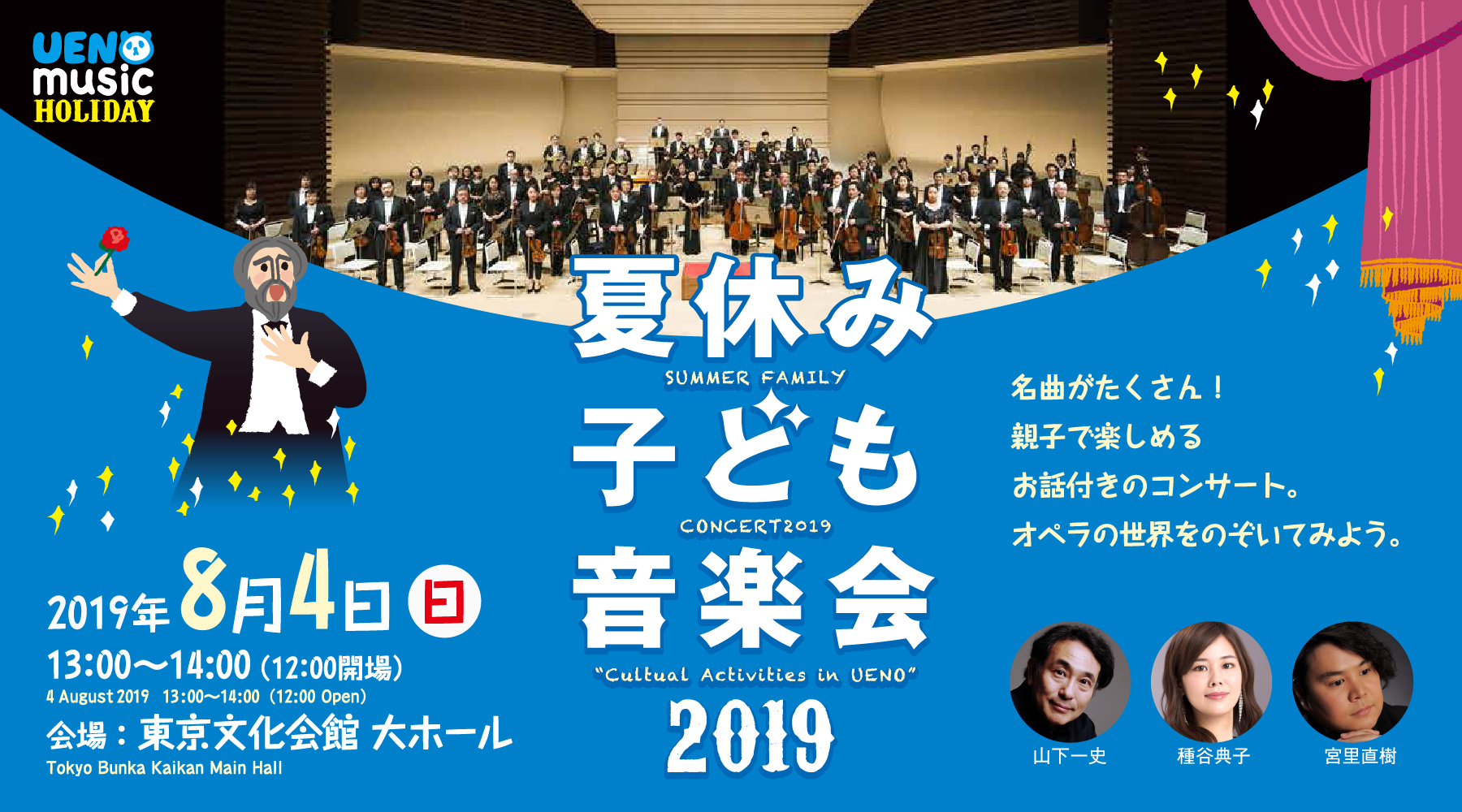 夏休み子ども音楽会2019