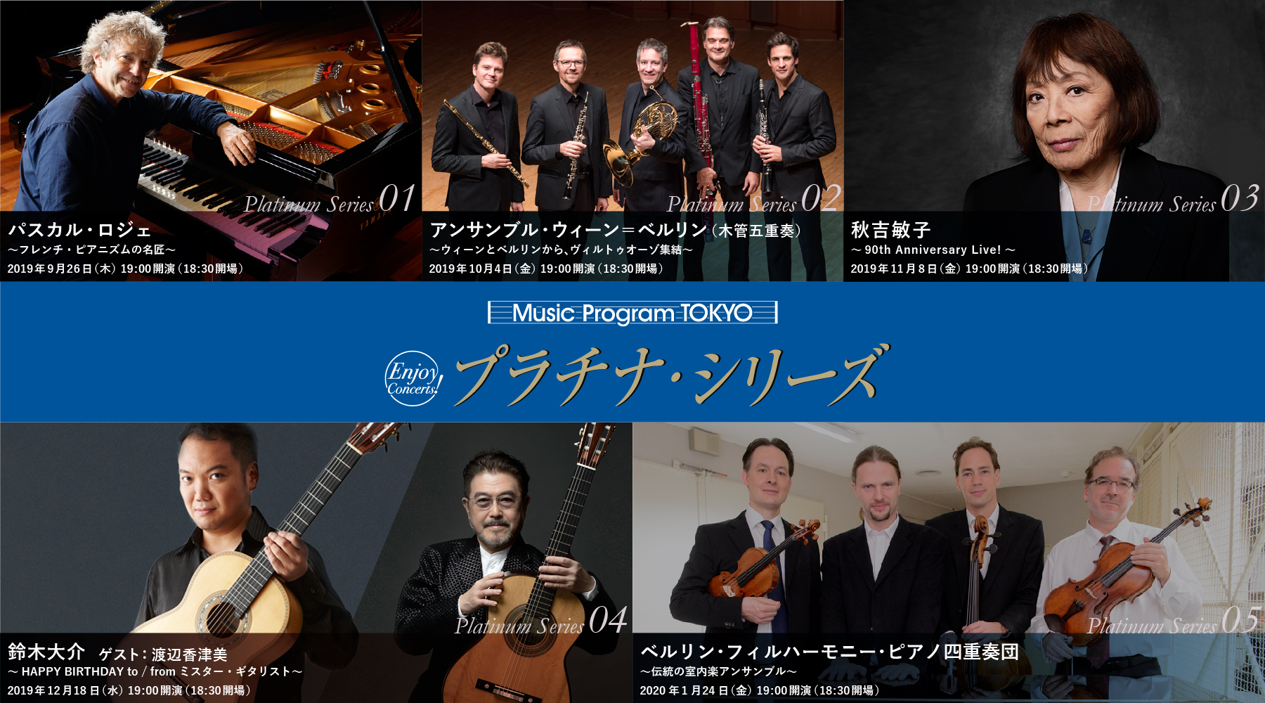 Music Program TOKYO プラチナ・シリーズ