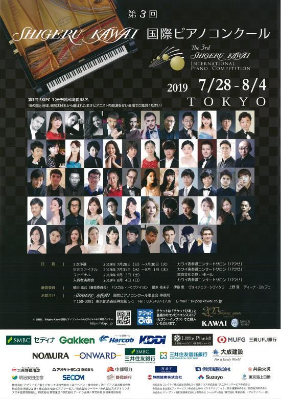 The 3rd Shigeru Kawai International Piano Competition Final