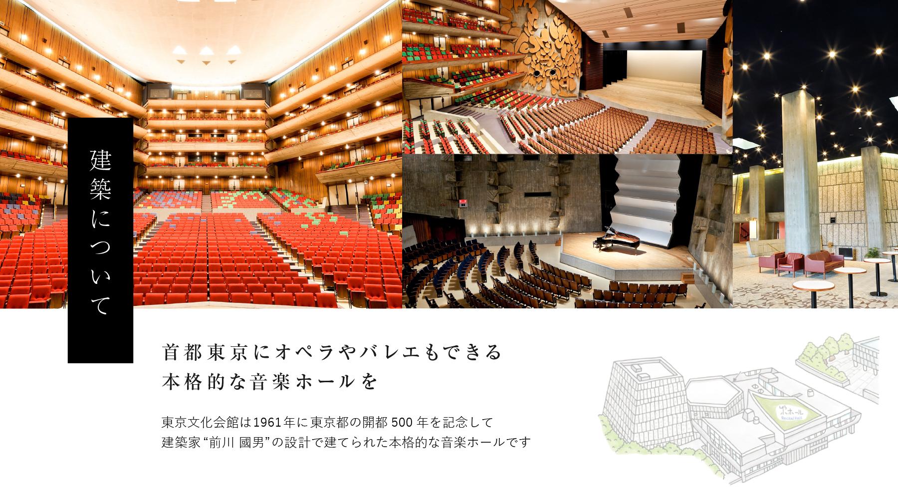 """建築について 首都東京にオペラやバレエもできる本格的な音楽ホールを 東京文化会館は1961年に 東京都の開都500年を記念して建築家""""前川 國男""""の設計で建てられた本格的な音楽ホールです"""