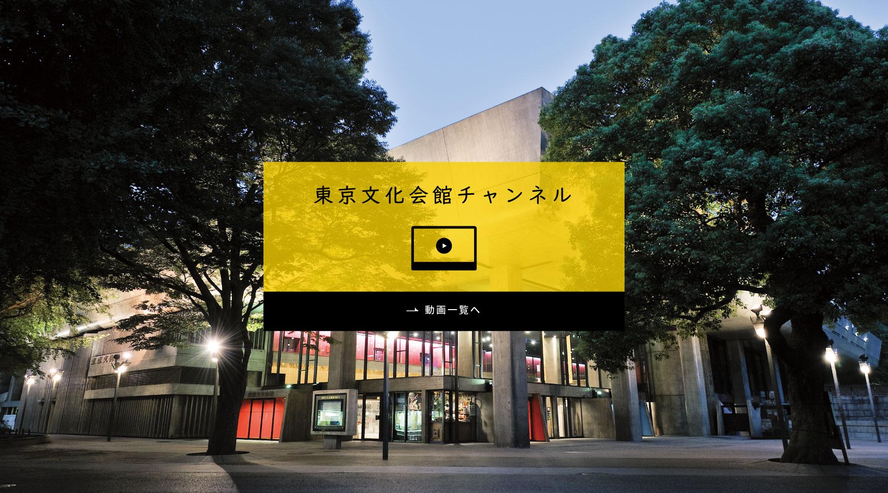 東京文化会館チャンネル