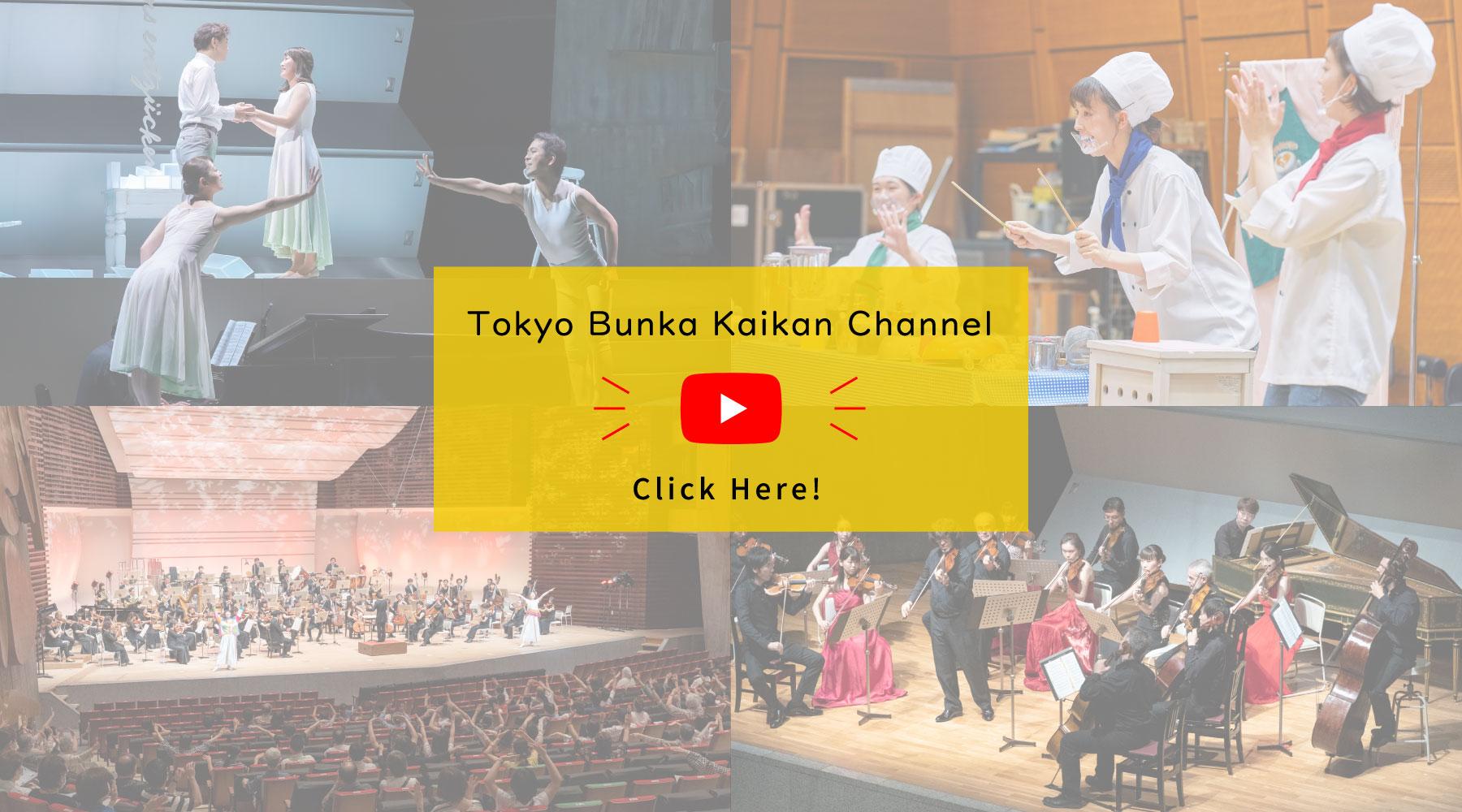 TokyoBunkaKaikanChannel